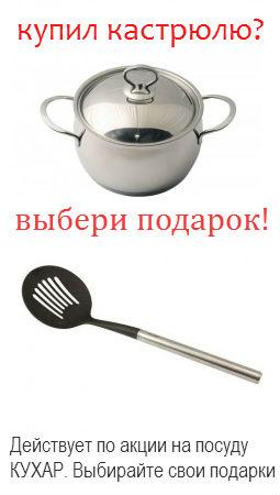 Выбирай свой подарок по акции на посуду КУХАР